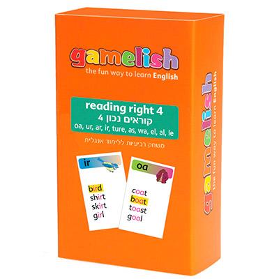 קוראים נכון 4 - reading right 4