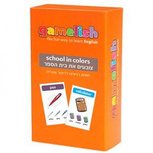 צובעים את בית הספר school in colors