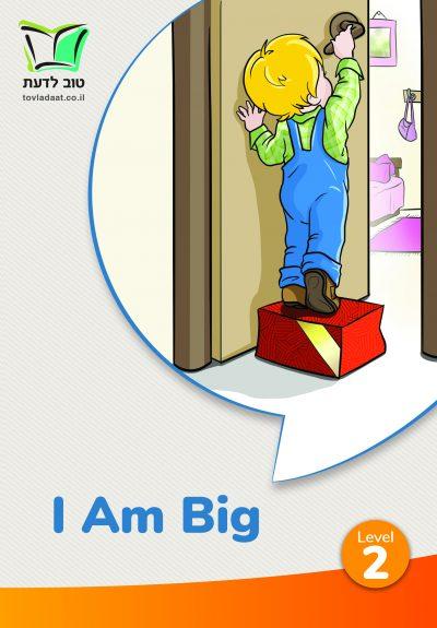 ספרון קריאה באנגלית  !I am Big