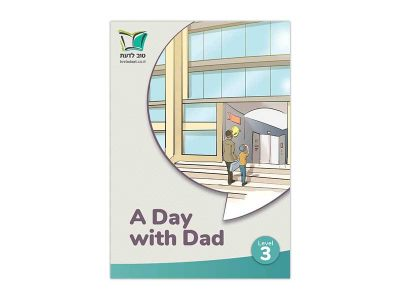 TovLadaat_A-Day-With-Dad_1