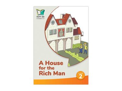 TovLadaat_A-House-for-the-Rich-Man_1