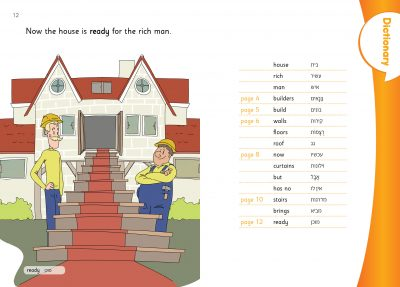 TovLadaat_A-House-for-the-Rich-Man_4