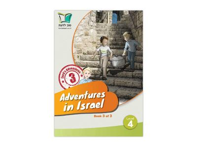 TovLadaat_Adventures-in-Israel_1