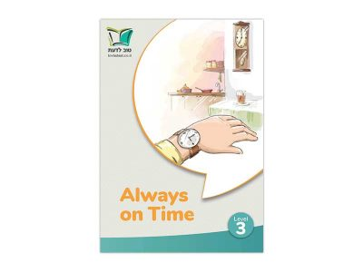 TovLadaat_Always-On-Time_1