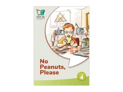 TovLadaat_No-Peanuts-Please_1