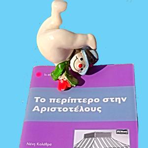 הספרון היווני הראשון שלי